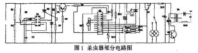图1 太阳能杀虫灯的部分电路图